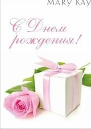Поздравления мари с днем рождения