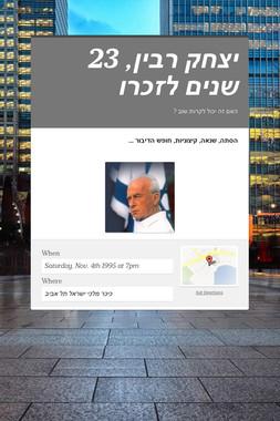 יצחק רבין, 23 שנים לזכרו