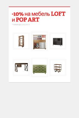 -10% на мебель LOFT и POP ART