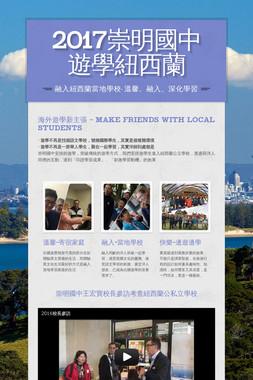 2017崇明國中遊學紐西蘭
