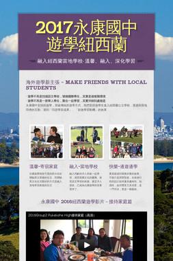 2017永康國中遊學紐西蘭