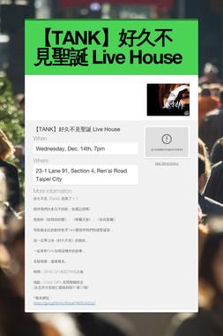 【TANK】好久不見聖誕 Live House