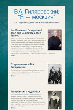 """В.А. Гиляровский: """"Я — москвич"""""""