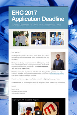 EHC 2017 Application Deadline