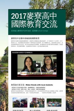 2017麥寮高中國際教育交流