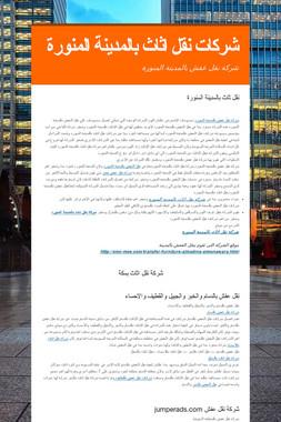 شركات نقل اثاث بالمدينة المنورة