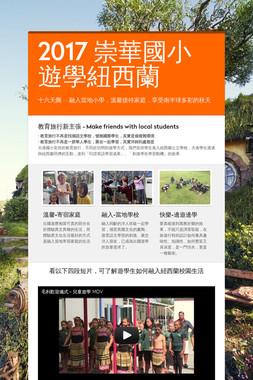 2017 崇華國小遊學紐西蘭