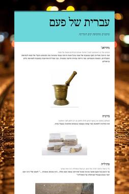 עברית של פעם