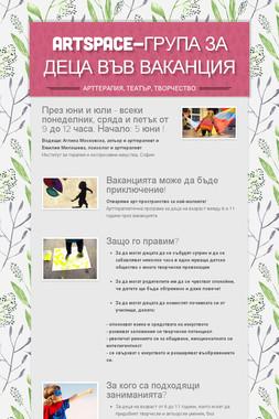 ArtSpace-група за деца във ваканция