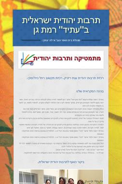 """תרבות יהודית ישראלית ב""""עתיד"""" רמת גן"""