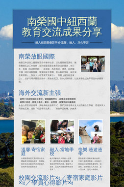 南榮國中紐西蘭  教育交流成果分享