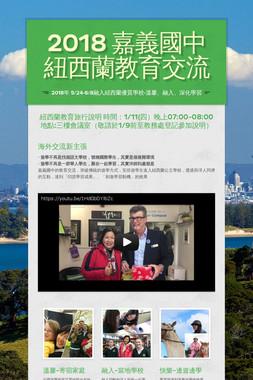 2018 嘉義國中紐西蘭教育交流