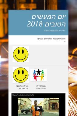 יום המעשים הטובים 2018