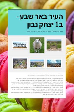 העיר באר שבע - ב1  יצחק נבון
