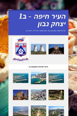 העיר חיפה - ב1 יצחק נבון