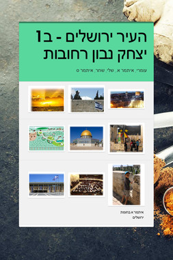 העיר ירושלים - ב1 יצחק נבון רחובות