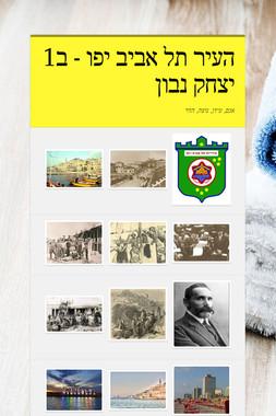 העיר תל אביב יפו - ב1 יצחק נבון