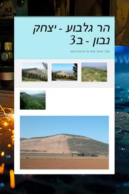 הר גלבוע - יצחק נבון - ב3