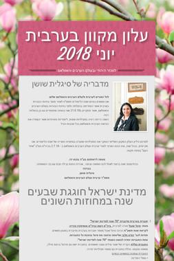 עלון מקוון בערבית יוני 2018