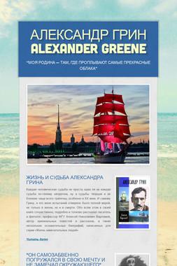 Александр Грин Alexander Greene