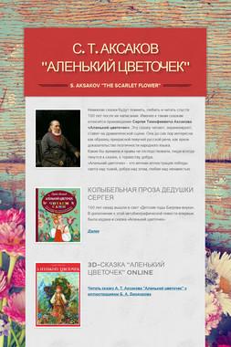 """С. Т.  АКСАКОВ """"Аленький цветочек"""""""