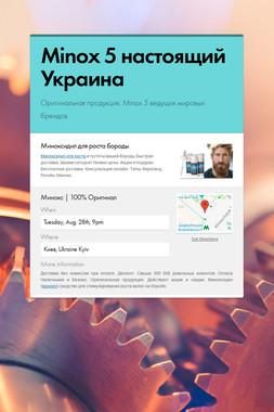 Minox 5 настоящий Украина