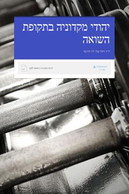 יהודי מקדוניה בתקופת השואה