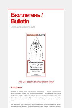 Бюллетень / Bulletin