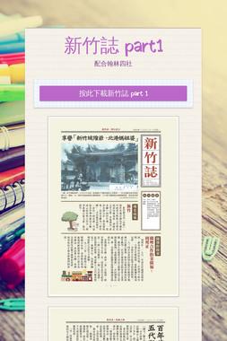 新竹誌 part1