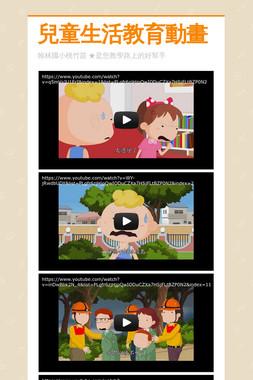 兒童生活教育動畫