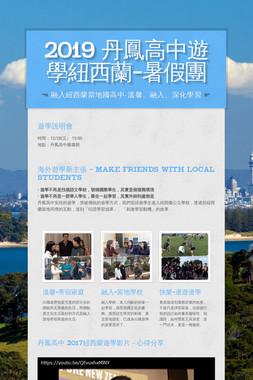 2019 丹鳳高中遊學紐西蘭-暑假團
