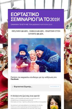 ΕΟΡΤΑΣΤΙΚΟ ΣΕΜΙΝΑΡΙΟ ΓΙΑ ΤΟ 2019!
