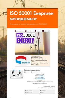 ISO 50001       Енергиен мениджмънт