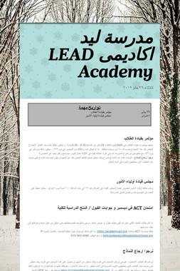 مدرسة ليد اكاديمى LEAD Academy