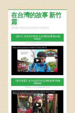 在台灣的故事 新竹篇