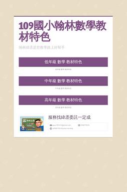 108國小翰林數學教材特色
