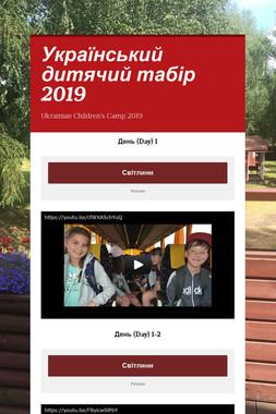 Український дитячий табір 2019