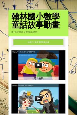 翰林國小數學童話故事動畫