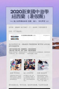 2020新東國中遊學紐西蘭(暑假團)