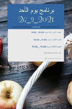 برنامج يوم الأحد 2021_9_26