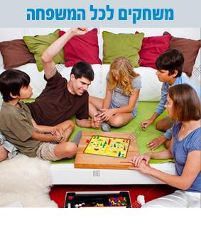 משחקי חברה