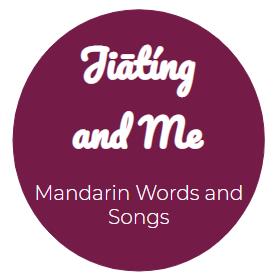 Now Introducing: Jiātíng and Me