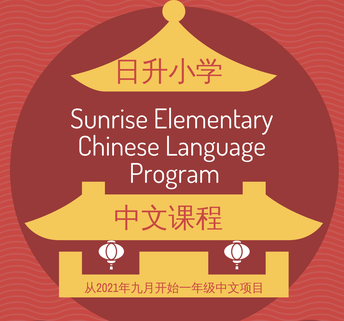Our Chinese Language Program is growing!