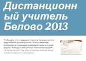Конкурс в 2013 г