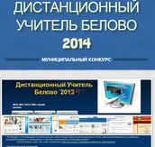 Конкурс в 2014 г