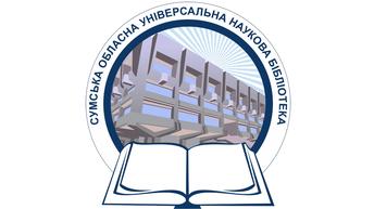 Сумська обласна універсальна наукова бібліотека