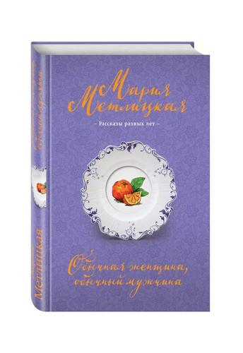 Метлицкая М. Обычная женщина, обычный  мужчина