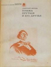 Жуков, Д. А. Козьма Прутков и его друзья / Д.А. Жуков. - М. , 1983. - 384 с. : ил.