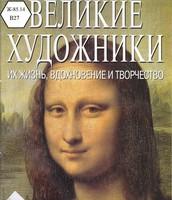"""Леонардо Да Винчи - великий художник, чье имя известно по всему миру! Автор бессмертных шедверов """"Мона Лиза"""", """"Тайная вечеря"""", """"Дама с горностаем"""" и многих других."""