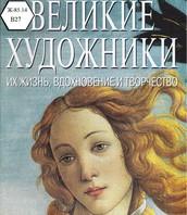 """Сандро Ботичелли - художник, создавший шедевральные картины в 15 веке и чей талант был признан лишь в 17 веке. Первые работы, знаменитая картина """"Рождение Венеры"""", Ботичелли и его современники доступны читателю 21 века."""